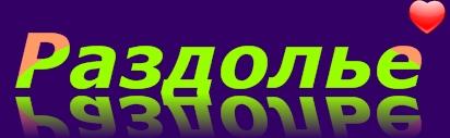 Русский хор Раздолье