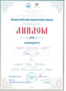 ВсеросХорФест-Гран-При(регион)